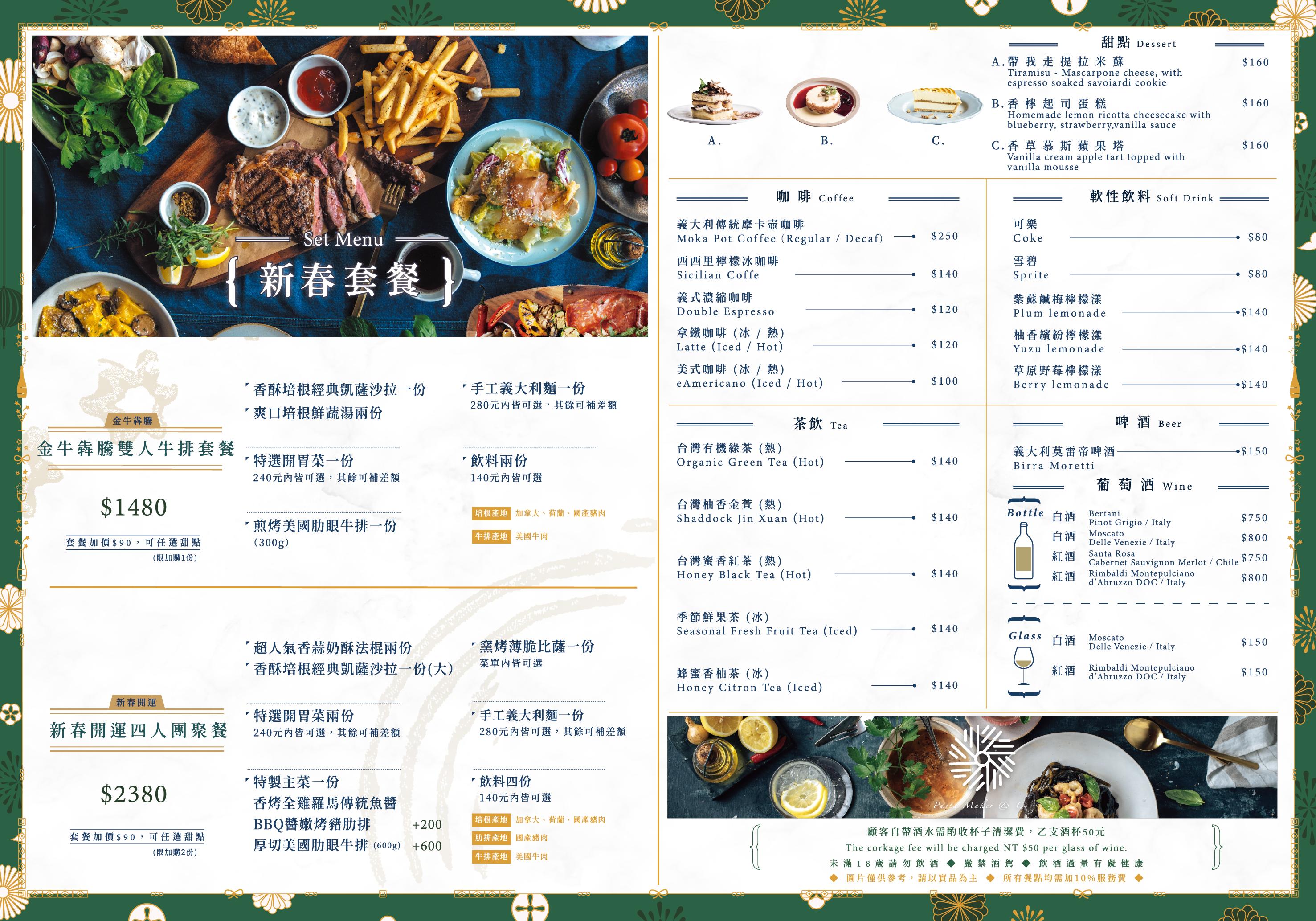 MOLINO-農曆春節單張menu_2021_ok-02